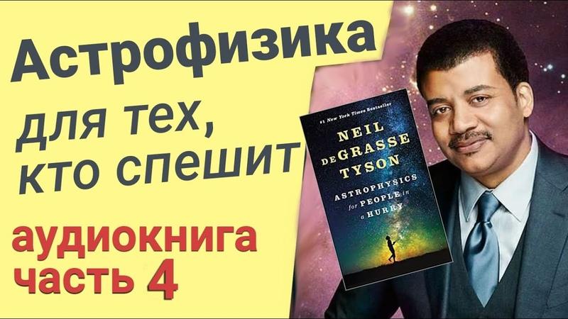Нил Деграсс Тайсон Астрофизика для тех кто спешит АУДИОКНИГА часть 4