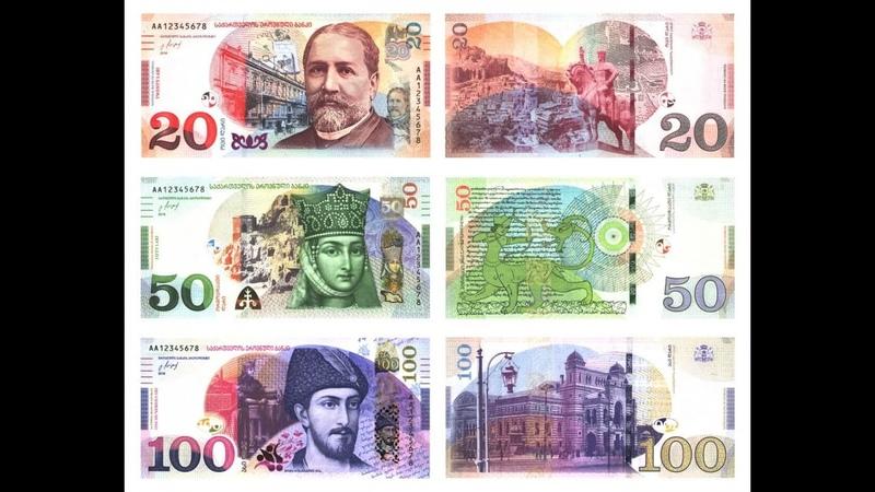 Обзор банкнот Грузии