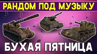 Пятничный бухой рандом под музыку! Стрим World of Tanks