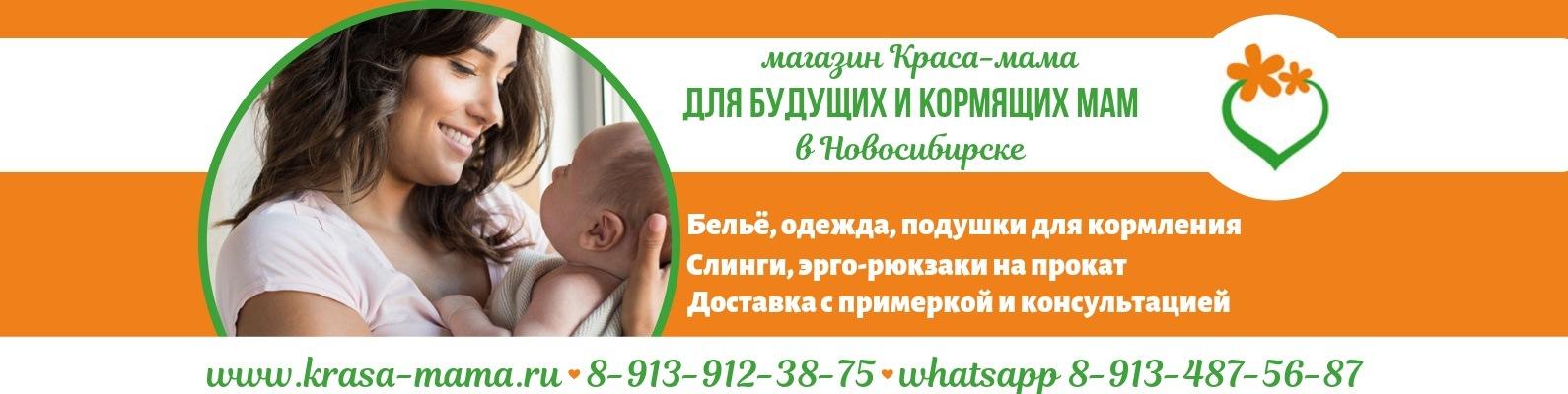 f2c8ad1c6f4c КРАСА-МАМА Одежда и бельё для кормления, слинги   ВКонтакте