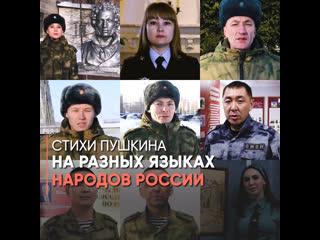 Стихи Пушкина на разных языках народов России