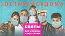 ОставайсяДома - Сериалы Сваты и Байки Митяя - Все серии подряд