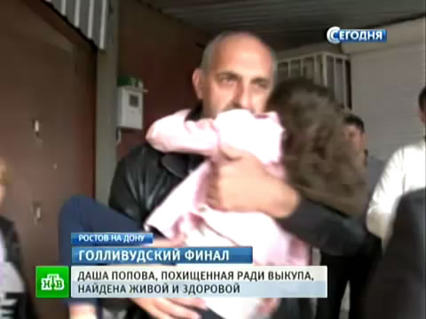 Похищенная Даша Попова рассказывает об ужасах плена