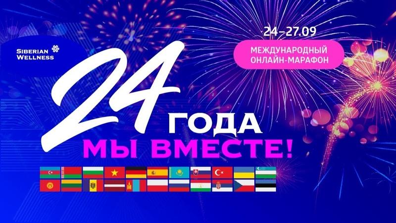 Марафон МЫ ВМЕСТЕ Украина Молдова Беларусь Грузия Армения на русском языке