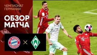 Бавария - Вердер - 1:1. Обзор матча