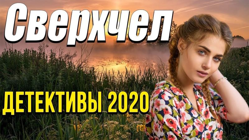 Детективная история о последствиях тяжелых травм Сверхчел Русские детективы новинки 2020