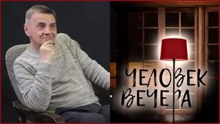 Человек вечера - Алексей Ахметов (2021) #33
