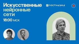 Искусственные нейронные сети / Константин Воронцов в Рубке ПостНауки