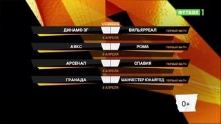 Лига Европы. Обзор матчей