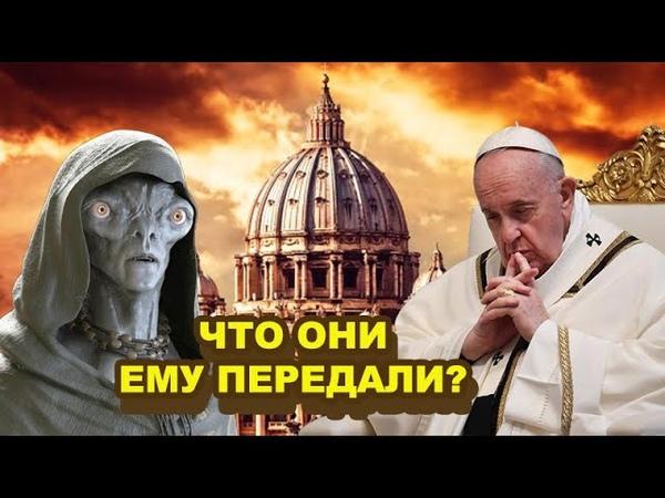 Папа римский тайно встречался с представителем инопланетян