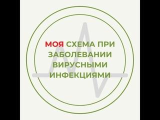 МОЯ схема при заболевании вирусными инфекциями, в том числе новомодной болезнью