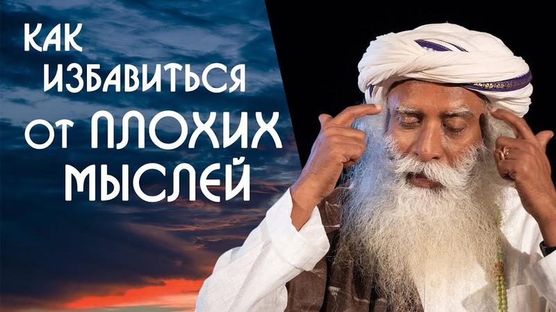 Как избавиться от плохих мыслей в голове Садхгуру на Русском