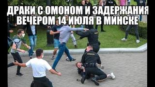 срочно!!! драка с ОМОНом Беларусь! минск немига