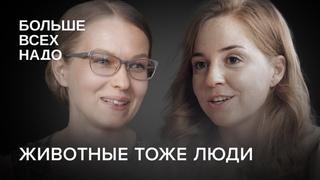 Как устроена зоозащита? Наталья Цветкова и Маруся Лежнева