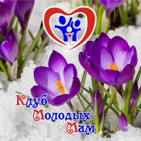 Логотип Клуб Молодых Мам Бурятии/ Официальная группа