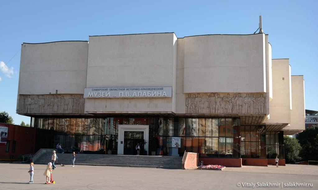 Музей имени Алабина, Самара 2020