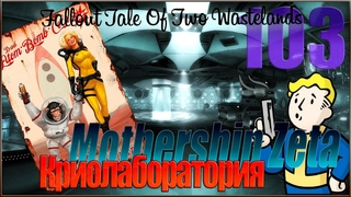 Fallout Tale of Two Wastelands #103 Криолаборатория / Mothership Zeta