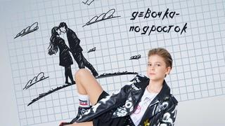 Anny - «Девочка-подросток»