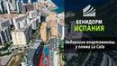 Недорого апартаменты в Бенидорме, Испания, 1 спальня, комплекс Elegance от собственника