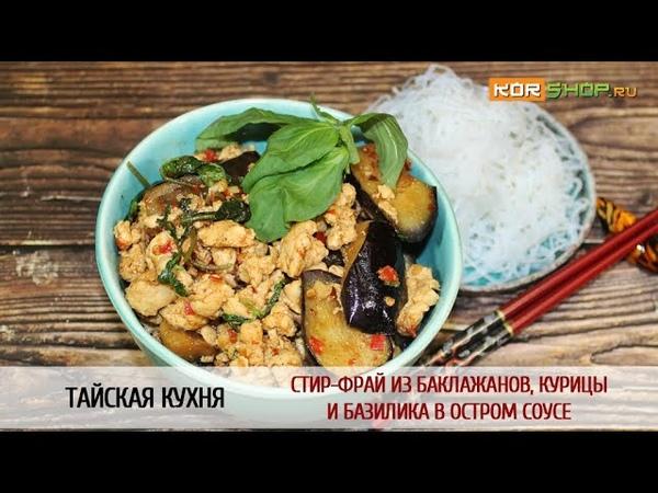 Тайская кухня Стир фрай из баклажанов курицы и базилика в остром соусе
