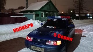 КОЛИБРИ 5 серия Ваз 21123 КУПЕ