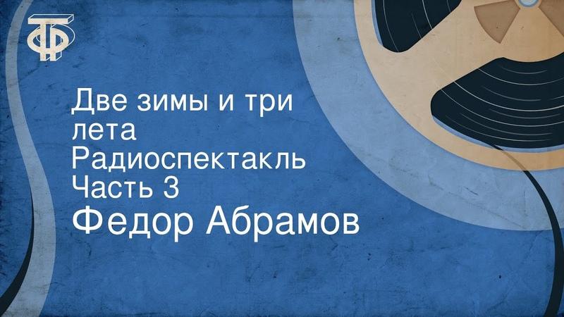 Федор Абрамов Две зимы и три лета Радиоспектакль Часть 3