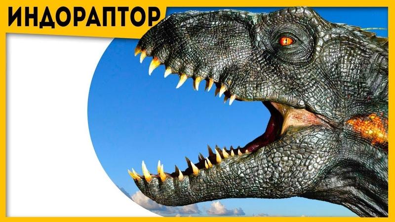 Индораптор | Мир Юрского периода 2 (2018) | Про динозавров