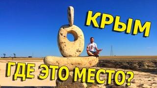 Где это место? Невероятный Крым