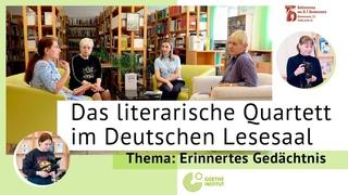 «Литературный квартет в Немецком зале» / Запечатлённая память