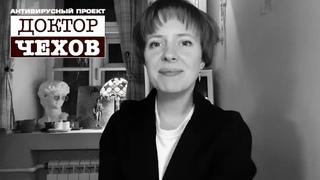 Антивирусный онлайн-проект «Доктор Чехов». Дарья Белоусова «Бумажник»