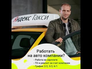 Работа в Яндекс.Такси Пермь