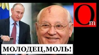 Не мешайте Путину доделать начатое Горбачевым. Все идет по плану!
