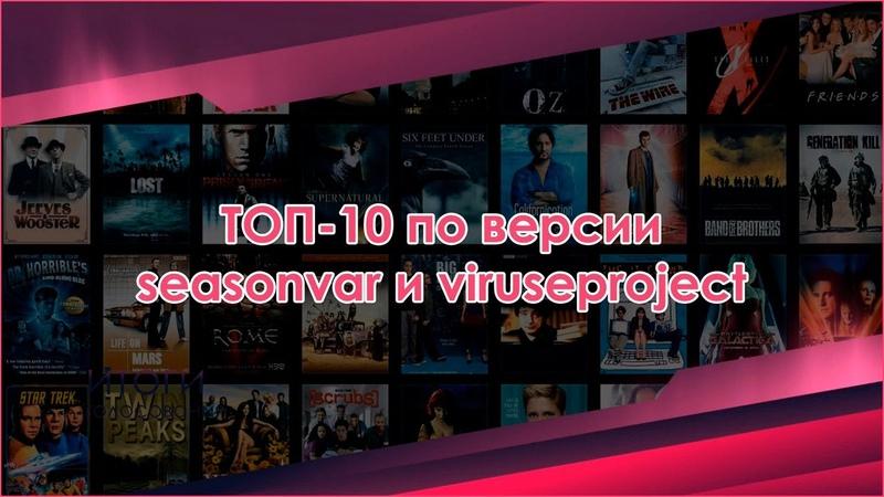 ТОП 10 по версии Seasonvar выпуск 61 Ноябрь 2020