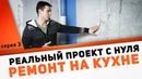 Кухня на заказ/ Реальный проект с нуля/ Серия 3 - ремонт на кухне