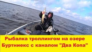 Рыбалка троллингом (на дорожку) с каналом Два Копа на озере Буртниекс.Trolling on the lake Burtnieks