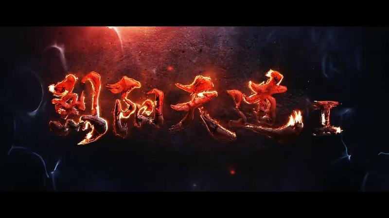 【虚拟鹤追】——网络大电影《烈阳天道》首支pv预告。