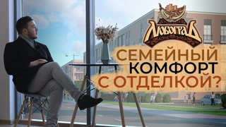 ЖК Любоград — Честный обзор / КВС / Стрельна / Петродворцовый район