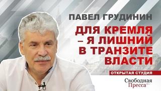 Павел Грудинин: Для Кремля — я лишний в транзите власти