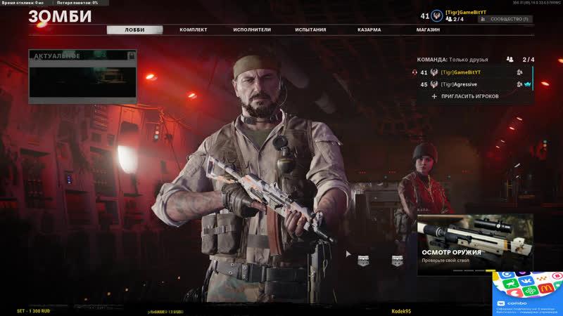 Nuketown 🔴Стрим Call of Duty Агрессивная игра