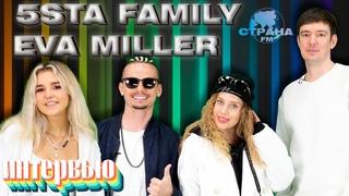 5sta Family & Eva Miller. Эксклюзивное интервью. Страна FM