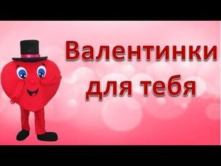 Валентинки для тебя