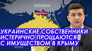 Час расплаты настал! Украинских чиновников ловко лишили собственности в Крыму