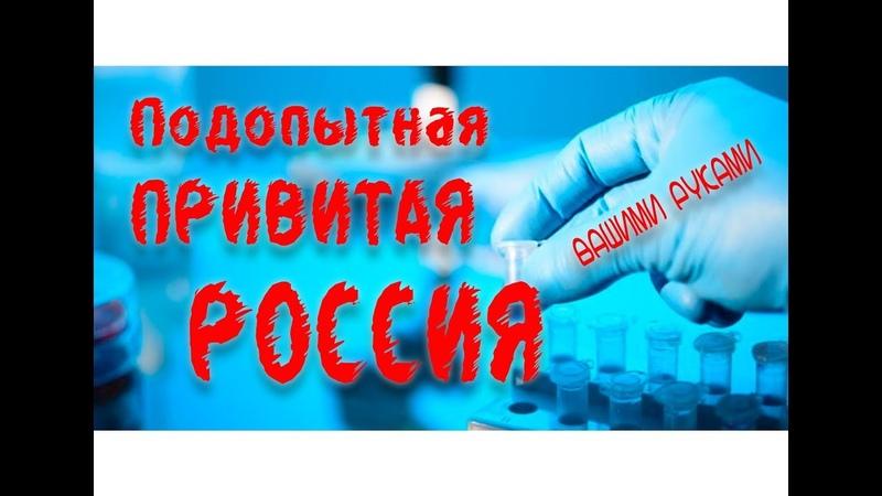 прививки 99% России на игле с детства или Россия - подопытная мартышка для зарубежной фармацевтики.
