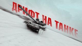 Дрифт на Танке Т-80! 1000 лс! 42 тонны!