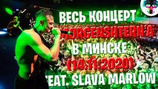 Полный Концерт Моргенштерна и Славы Мерлоу в Минске