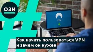 Как начать пользоваться VPN и зачем он нужен