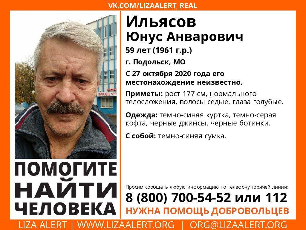 Внимание! Помогите найти человека! Пропал Ильясов Юнус Анварович, 59 лет #Подольск #МО С 27 октября 2020 года его местонахождение неизвестно