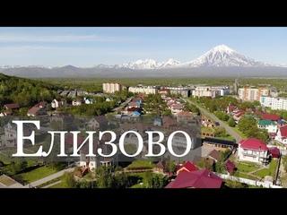 Елизово Камчатка. Аэропорт Елизово Камчатка 2020  (4k) Здесь начинается Россия