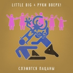 Little Big, Руки Вверх - Слэмятся пацаны