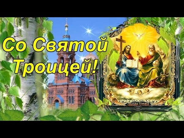 С Днем Святой Троицы Красивое Поздравление Со Святой Троицей Открытка С Троицей